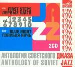Anthology Of Soviet Jazz Vol 1