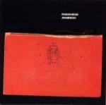 Amnesiac (Reissue)