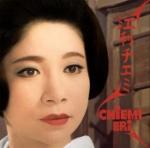 Chiemi Eri
