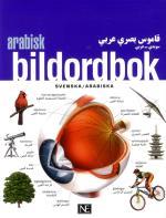 Arabisk Bildordbok