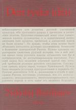 Den Ryska Idén - De Grundläggande Problemen I Det Ryska Tänkandet Under 1800-talet Och Början Av 1900-talet