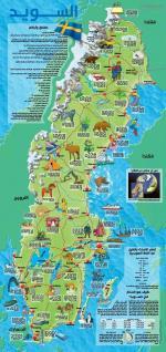 Sweden - Folder For School Children Arabisk 5 Pack
