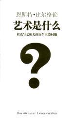 Vad Är Konst? Kinesiska