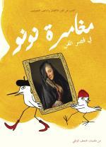 Pippi På Konst! - En Konstbok För Barn Och Nyfikna Vuxna! (arabiska)