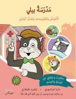 Pelle Svanslös Skola. Sjukdomar, Virus Och Att Tvätta Händerna (arabiska)