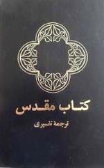 Farsi Bibel (persiska)