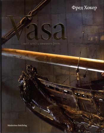 Vasa (ryska)