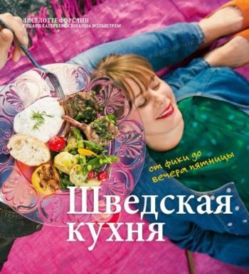 The Swedish Kitchen - From Fika To Cosy Friday (ryska)