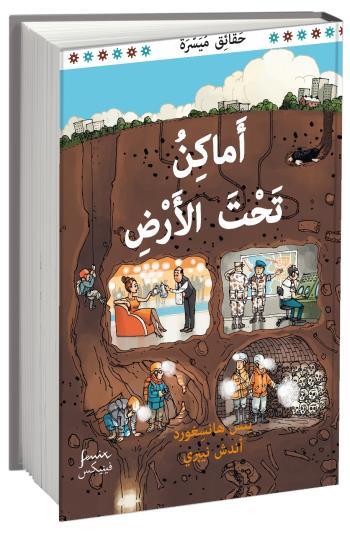 Jordens Underjordiska Platser (arabiska)