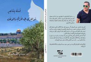 Jag Är Ingen Poet (arabiska)
