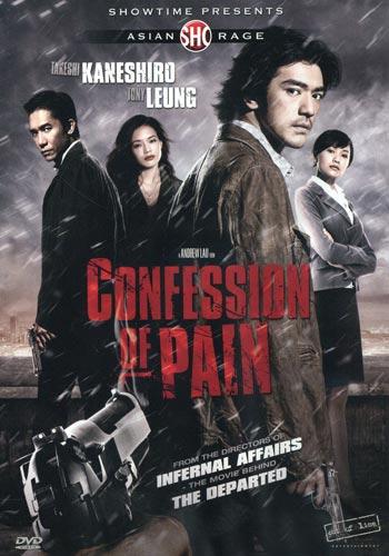 Confession of pain (Norskt omslag)